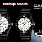 นาฬิกาเซ็ทคู่ชาย-หญิง (Promotion)