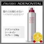 Shiseido Adenovital Seal In Spray สเปรย์กระชับรูขุมขนที่หนังศรีษะเป็นการดีท๊อกซ์หนังศรีษะเป็นตัวช่วยเปิดหนังศรีษะเพื่อให้วิตามินแทรกซึมเข้าสู่เส้นผมได้อย่าง100% คนญี่ปุ่นนิยมใช้ร่วมกับตัวเซรัมบำรุงผมต่างๆ