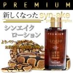 PREMIUM syn-ake FACIAL TREATMENT LOTION โลชั่นน้ำใสตบหน้าพิษงูจากญี่ปุ่น ฟื้นฟูให้ความเปล่งปลั่งให้ผิวเรียบสดใสกระตุ้นการตื่นตัวของผิวให้ผลิตคอลลาเจนให้ความเปล่งปลั่งให้ผิวเรียบสดใสพร้อมให้สารอาหารที่จำเป็นกับผิว สร้างความชุ่มชื้นตามธรรมชาติ ฟื้นฟูร่องผิว