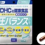 30 วัน - DHC Pression Balance เท็นชั่นบาลานซ์ สูตรรวม 7 สมุนไพรสำหรับโรคความดันโลหิตสูง โดยไม่ต้องหันไปทานยาปฏิชีวะนะค่ะ
