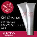 Shiseido Adenovital Vital Scalp Treatment 130g. จากญี่ปุ่นแท้100% ทรีทเมนท์ปรับสมดุลและ เติมความชุ่มชื้นแก่หนังศีรษะ เพื่อเตรียมความพร้อมของหนังศีรษะให้เปิดรับผลิตภัณฑ์ Shiseido Adenovital ADENOVITAL Scalp Essence V ( สเปรย์ปลูกผม )ทำให้การขึ้นของผมได้ประ
