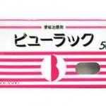 คนญี่ปุ่นต้องมีติดบ้านทุกคนค่ะ!!!!View rack อาหารเสริมแก้ปัญท้องผูกจากญี่ปุ่น แก้ปัญหาสิว อาการเบื่ออาหาร ปัญหาสิ่งสกสปรกหมักหมมในลำไส้และโรคริดสีดวงทวาร ทำให้เลือดสะอาดผิวพรรณมีเลือดฝาด เป็นยาระบายช่วยกระตุ้นโดยตรงกับเยื่อบุลำไส้ใหญ่ส่งเสริมการเคลื่อนไหว