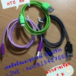 สายชาร์จ Samsung HTC LG Blackberry OPPO Nokia Motorola Sony etc
