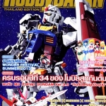 หนังสือ Hobby Japan No.13 Thai Edition