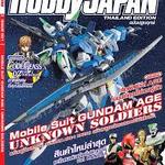 หนังสือ Hobby Japan No.1 Thai Edition (รุ่นไม่มีของแถม)