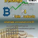 คู่มือ แนวข้อสอบP1 Plain Products หลักสูตรผู้แนะนำการลงทุนตราสารทั่วไป