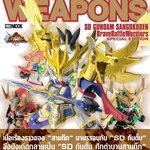หนังสือ Gundam Weapons: SD Gundam Sangokuden Brave Battle Warriors Special Edition