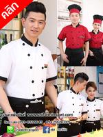 เสื้อเชฟโรงแรม ++คลิกดูรายละเอียดด้านใน เสื้อพ่อครัว เสื้อเชฟหญิง เสื้อแม่ครัว เสื้อฟอร์มเชฟ