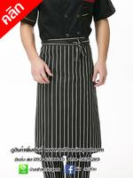 ผ้ากันเปื้อนเชฟ ผ้ากันเปื้อนพ่อครัว ผ้ากันเปื้อนแม่ครัว ยูนิฟอร์ม uniform