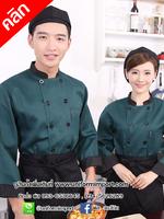 เสื้อกุ๊ก เสื้อเชฟ ++คลิกภาพดูรายละเอียดด้านใน เสื้อเชฟหญิง เสื้อเชฟชาย เสื้อพ่อครัว เสื้อแม่ครัว เสื้อฟอร์มพนักงาน