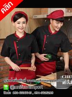 เสื้อเชฟ ++คลิกภาพสินค้าดูรายละเอียดด้านใน เสื้อแม่ครัว เสื้อพ่อครัว เสื้อเชฟโรงแรม เสื้อเชฟหญิง เสื้อเชฟชาย chef ชุดเชฟ