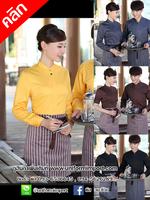 เสื้อพนักงานเสริฟ ++คลิกภาพดูรายละเอียดด้านใน เสื้อพนักงานโรงแรม ชุดพนักงานต้อนรับ ชุดพนักงานเสริฟ ชุดทำงานผู้หญิง ชุดทำงานผู้ชาย ชุดยูนิฟอร์ม uniform