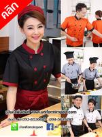 เสื้อเชฟ ++คลิกดูรายละเอียดด้านใน เสื้อพ่อครัว เสื้อแม่ครัว เสื้อกุ๊ก เสื้อฟอร์มพนักงาน ยูนิฟอร์ม uniform