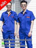 ชุดช่าง ++คลิกดูรายละเอียดด้านใน ชุดยูนิฟอร์มช่าง เสื้อช็อป เสื้อช่างแขนสั้น ชุดฟอร์มช่าง ชุดฟอร์มพนักงาน