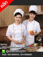 เสื้อกุ๊ก ++คลิกภาพดูรายละเอียดด้านใน เสื้อพ่อครัว เสื้อแม่ครัว เสื้อเชฟชาย เสื้อเชฟหญิง chef เสื้อ chef