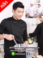 เสื้อเชฟแขนยาว ++คลิกภาพดูรายละเอียดด้านใน เสื้อพ่อครัว เสื้อแม่ครัว เสื้อกุ๊ก เสื้อฟอร์มพนักงาน