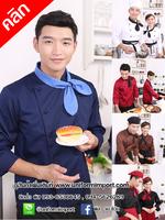 เสื้อเชฟแขนยาว ++คลิกภาพดูรายละเอียดด้านใน เสื้อฟอร์มพ่อครัว เสื้อเชฟโรงแรม ยูนิฟอร์ม uniform เสื้อเชฟหญิง เสื้อเชฟชาย