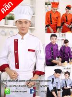 เสื้อเชฟ ++คลิกภาพดูรายละเอียดด้านใน เสื้อกุ๊ก เสื้อเชฟหญิง เสื้อเชฟชาย เสื้อพ่อครัว เสื้อแม่ครัว เสื้อฟอร์มพนักงาน