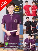 เสื้อพนักงานเสริฟ ++คลิกดูรายละเอียดด้านใน เสื้อพนักงานต้อนรับ เสื้อพนักงานร้านอาหารญี่ปุ่น เสื้อฟอร์มพนักงาน ยูนิฟอร์ม