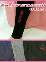 #กางเกงเลกกิ้งคนท้อง ขายาว มี 2 สี (สีเทา) (สีกรม) มีกระเป๋า ลายKaKamao ผ้านิ้มใส่สบายจร้า พร้อมสายปรับที่เอว