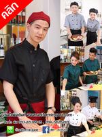 เสื้อเชฟ ++คลิกดูรายละเอียดด้านใน เสื้อกุ๊ก เสื้อฟอร์มพนักงาน ยูนิฟอร์ม เสื้อเชฟหญิง เสื้อเชฟชาย เสื้อพ่อครัว