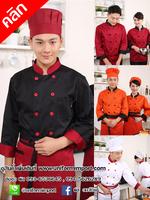 เสื้อเชฟแขนยาว ++คลิกภาพดูรายละเอียดด้านใน เสื้อพ่อครัว เสื้อเชฟหญิง เสื้อฟอร์มพนักงาน ยูนิฟอร์ม เสื้อเชฟชาย