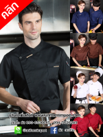 เสื้อเชฟ ++คลิกดูรายละเอียดด้านใน เสื้อกุ๊ก เสื้อพ่อครัว เสื้อแม่ครัว เสื้อเชฟโรงแรม เสื้อฟอร์มพนักงาน ยูนิฟอร์ม uniform เสื้อพนักงานโรงแรม