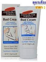 ปาล์มเมอร์ สูตรโกโก้บัตเตอร์บัส เฟริมมิ่ง ครีม Palmer cocoa Butter For Mula Bust Cream สูตร เดือนที่ 8 สินค้าขายดีอันดับ 1 ในอเมริกา
