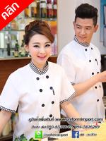 เสื้อเชฟสีขาว ++คลิกดูรายละเอียดด้านใน เสื้อพ่อครัว เสื้อพนักงานห้องครัว เสื้อฟอร์มเชฟ เสื้อเชฟหญิง เสื้อฟอร์มพนักงาน ยูนิฟอร์ม
