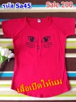 #สินค้าลดราคามาแล้วจร้า #เสื้อเปิดให้นมผ้ายืดเนื้อนิ่ม สีแดง สกรีนลายแมวมองน่ารัก แขนสั้น มีช่องเปิดให้้นม สวมใส่ได้ตั้งแต่ตั้งครรภ์จนถึงหลังคลอด ผ้าเนื้อนิ้มนิ่มสวมใส่สบายมากๆค่ะ