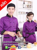 เสื้อพ่อครัว เสื้อแม่ครัว ++คลิกภาพดูรายละเอียดด้านใน เสื้อเชฟ เสื้อกุ๊ก เสื้อฟอร์มพนักงาน ยูนิฟอร์ม uniform