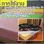 สีม่วง 6ฟุต ผ้าคลุมเตียง ผ้าปูเตียง ผ้าปูที่นอนกันน้ำ กันฉี่ กันไรฝุ่น กันเปื้อน 390บาท thumbnail 5