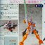 HG GS03 1/144 G-Arcnae 1600y thumbnail 2