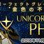 P-bandai: PG 1/60 Unicorn Gundam Unit3 Phenex 43200yen thumbnail 10