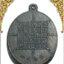 เหรียญเจ้าคุณสารภาณมุนี วัดศรีเทพ จ.นครพนม ปี 2500(ขายแล้ว) thumbnail 3