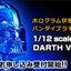 P-bandai: 1/12 Dark Vader (HoloGram ver) 2592yen thumbnail 8