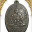 เหรียญหลวงพ่ออี๋ ปี 2473 วัดสัตหีบ ชลบุรี thumbnail 1