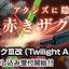 ล็อต2 Pre_Order: P-bandai: HG TA 1/144 ZakuIII (Twilight Axis) 2052yen สินค้าเข้าไทยเดือน9 มัดจำ 500 thumbnail 11