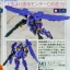 HG GS04 1/144 Montero (Klim Nick Custom) 1600y thumbnail 8