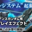 P-Bandai: DRAGOON Effect Parts for MG 1/100 Providence Gundam 2376yen thumbnail 14
