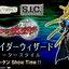Pre-Order:Tamashii Web Shop: S.I.C. Rider Wizard Water Style มัดจำ 1000บาท สินค้าเข้าไทยเดือน2 ปี 2015 thumbnail 7