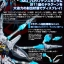 P-Bandai: DRAGOON Effect Parts for MG 1/100 Providence Gundam 2376yen thumbnail 11