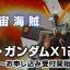 P-bandai: HGUC 1/144 Crossbone X-1 + ผ้าคลุม thumbnail 10