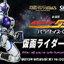 Pre-Order (Tamashii Web Shop): S.H.Figuarts Kamen Rider Psyga thumbnail 3