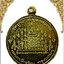 เหรียญกะไหล่ฉลองสมณศักดิ์ พระครูพิพัฒน์นวการ วัดยาง ภาษีเจริญ thumbnail 2