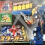 DX Sentai: Buster Machine Go-Buster OH Set (Special Striker Included Version) thumbnail 1