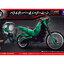 Mecha Collection Rider04: Battle Hopper & Shadow Moon 650yen thumbnail 1
