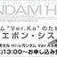 (P-bandai) Heavy Weapon System For MG 1/100 Hi-Nu Gundam Ver Ka thumbnail 12