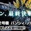 P-Bandai Online Hobby Shop Exclusive MG RX-0[N] Unicorn Gundam Banshee Norn (Green Psycho Frame)6000y thumbnail 11