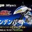 Pre-Order (Tamashii Web Shop): S.H.Figuarts Machine Denbird thumbnail 2